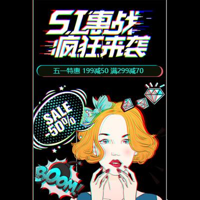 【快闪】五一节劳动节时尚抖音风促销活动宣传