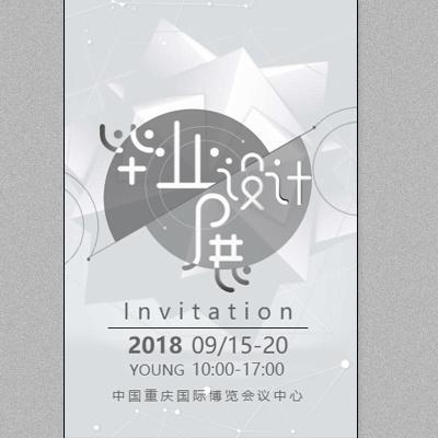 极简高端毕业设计展艺术展活动宣传邀请函