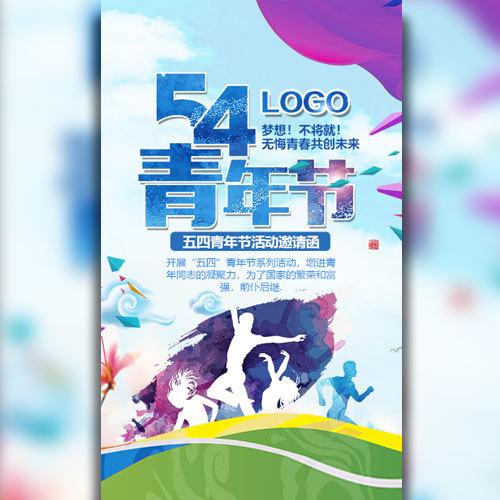 五四青年节为梦想奋斗