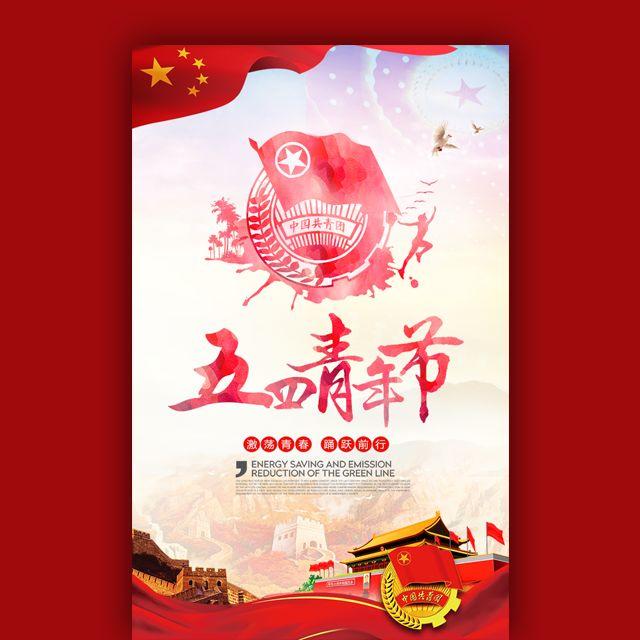 五四青年节 54青年节活动宣传 党建宣传 共青团 政府