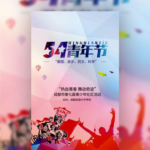 54青年节 五四青年节活动宣传