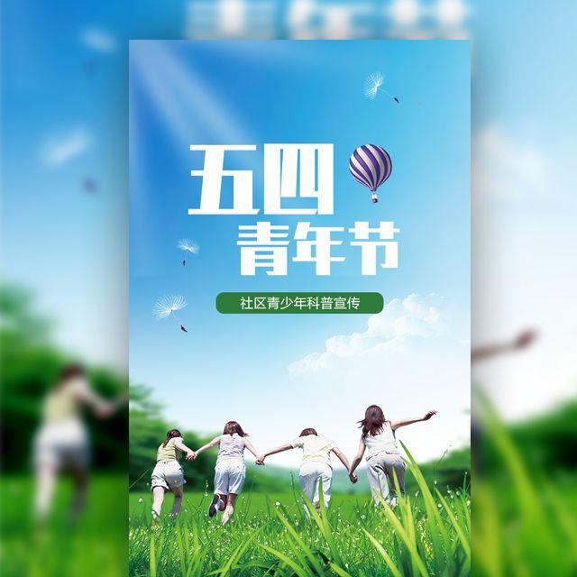 五四青年节科普宣传 54青年节