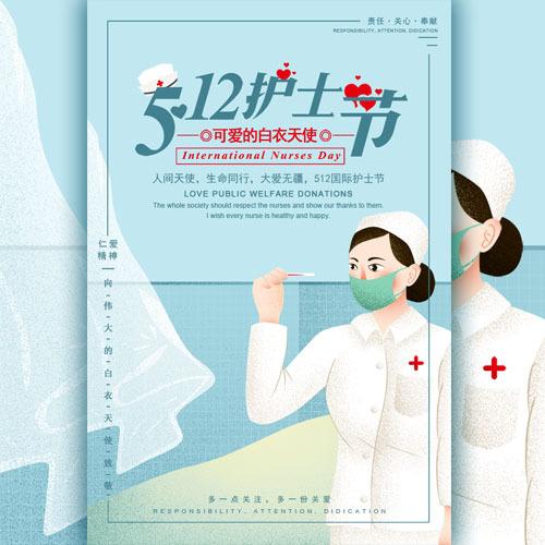 蓝色国际全球护士节公益宣传