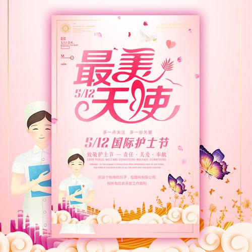 粉色天使公益全球护士节