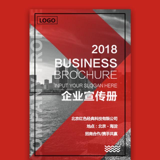 高端商务企业品牌宣传画册