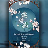 中国风古典清新淡雅文艺邀请函/夏季新品发布会活动