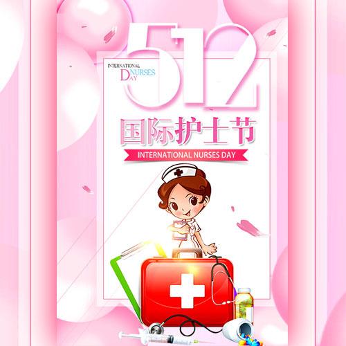 国际护士节感恩祝福贺卡