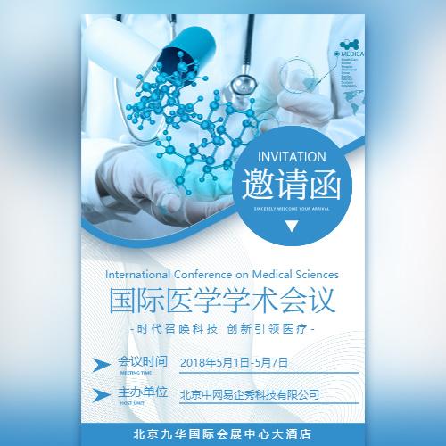 医学会议邀请函 医疗学术研讨会 医疗医药医院邀请函