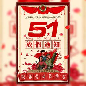 红色51五一劳动节放假通知