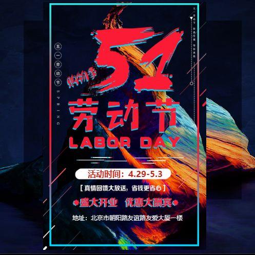 时尚抖音风炫酷51促销优惠活动