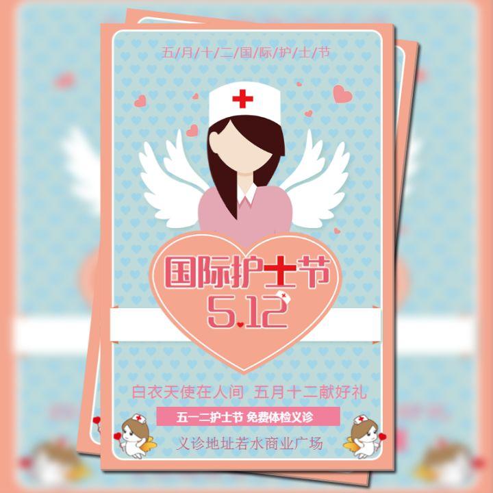 国际护士节 义诊活动 医疗宣传