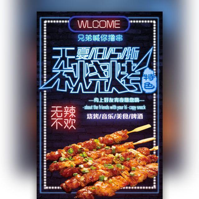 烧烤店开业烤肉烧烤撸串餐厅餐饮业开张宣传特色小吃