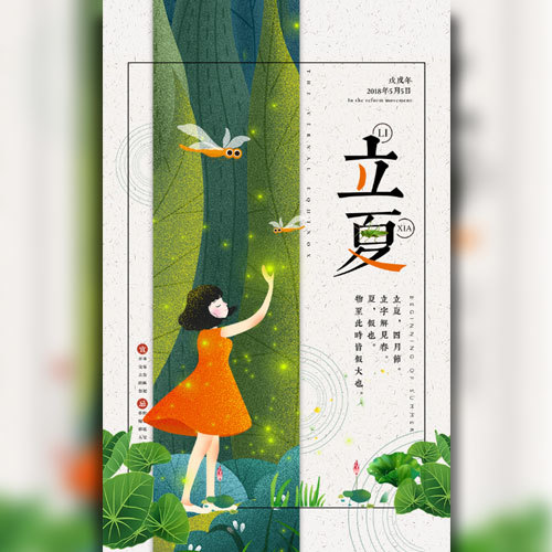 清新文艺立夏节气宣传