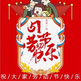 51五一劳动节快乐