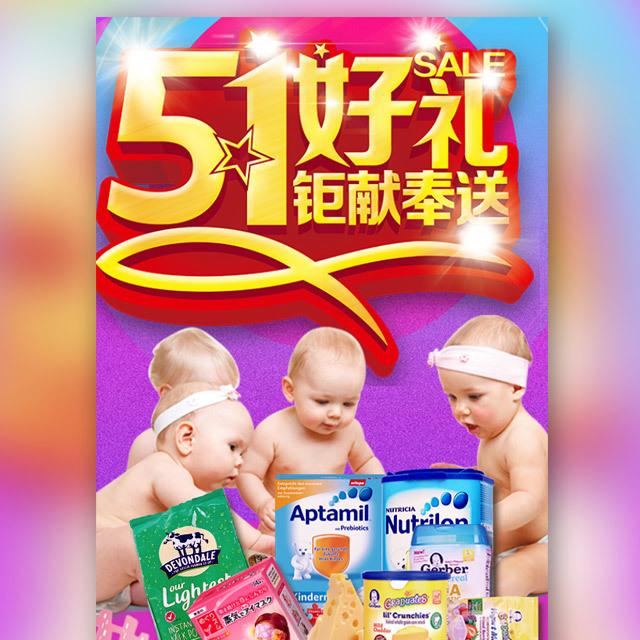 五一劳动节 51 母婴店促销奶粉