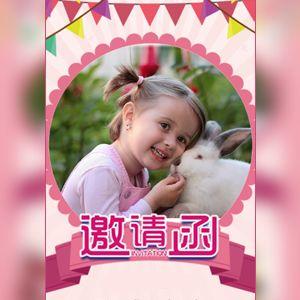 宝宝满月酒生日宴百日宴邀请函 生活记录儿童相册