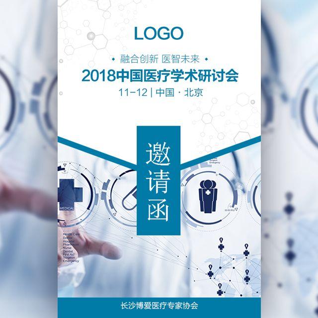 医院医疗学术研讨会邀请函 医疗器械 医药大会峰会