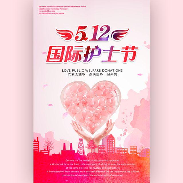 5.12 国际护士节宣传