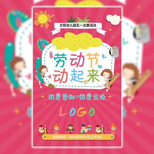 劳动节幼儿园亲子活动邀请函