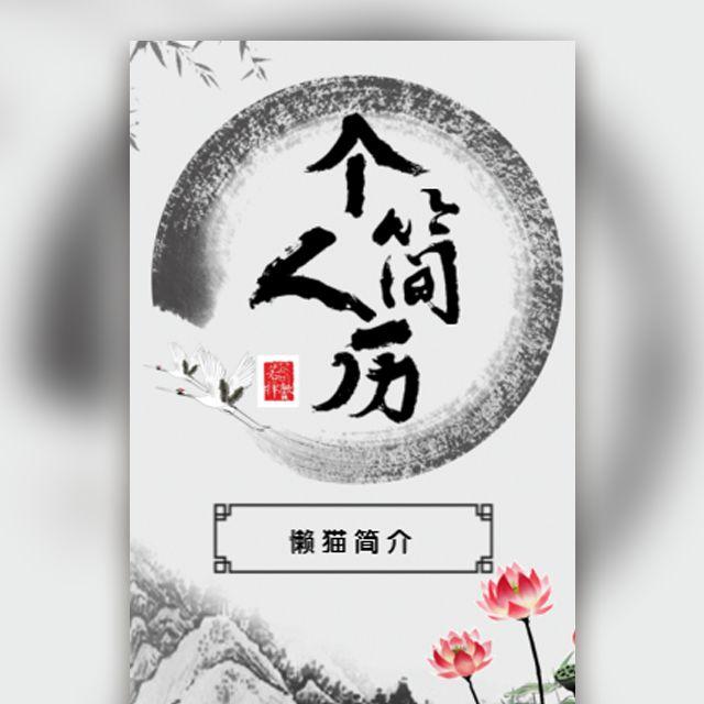 古典中国风个人简历求职简介履历
