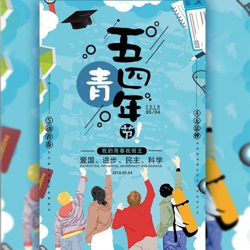 漫画简约风五四青年节