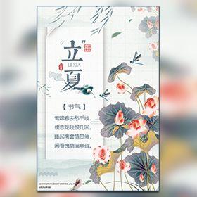 清新立夏节气推广宣传介绍