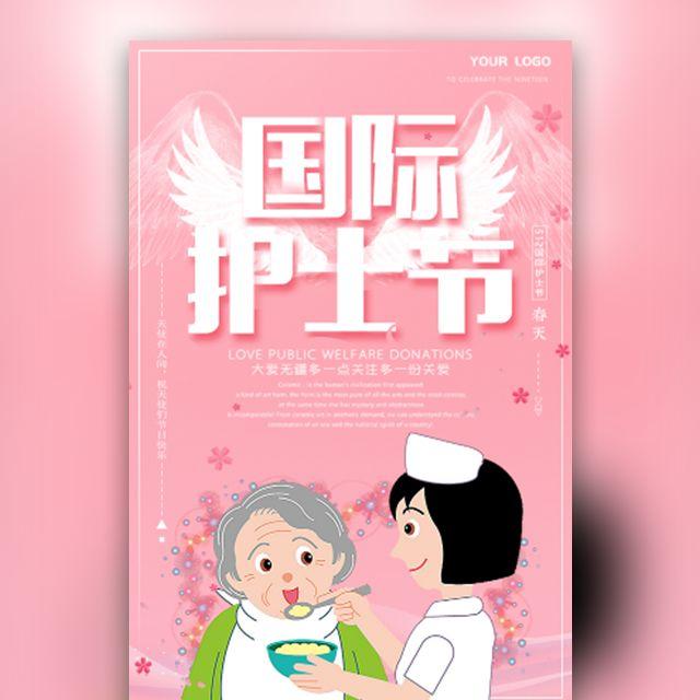 5.12 国际护士节 免费宣传模板