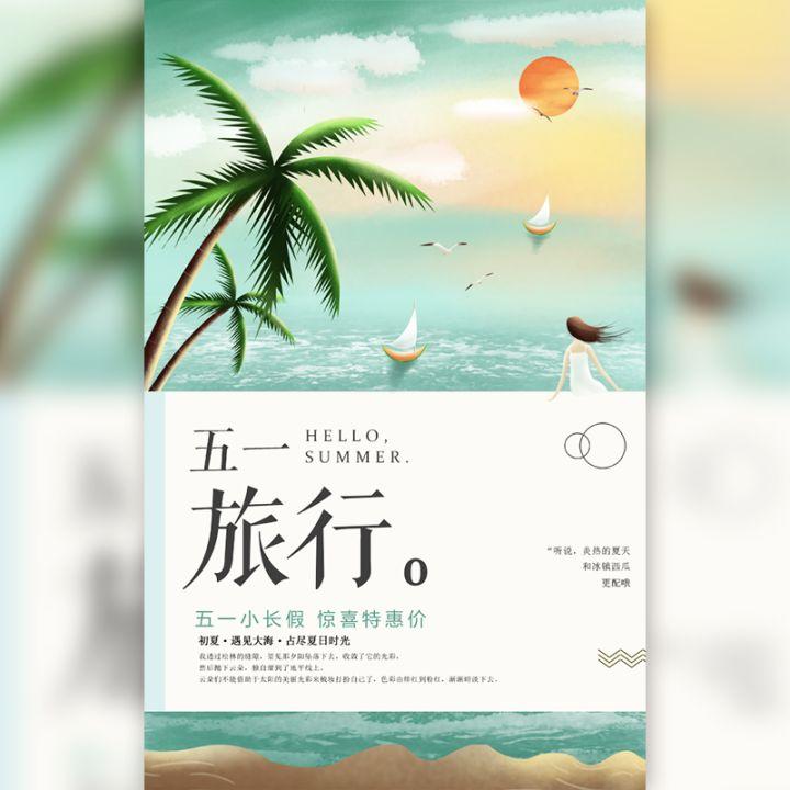 五一小长假旅行社日本游活动促销通用模板