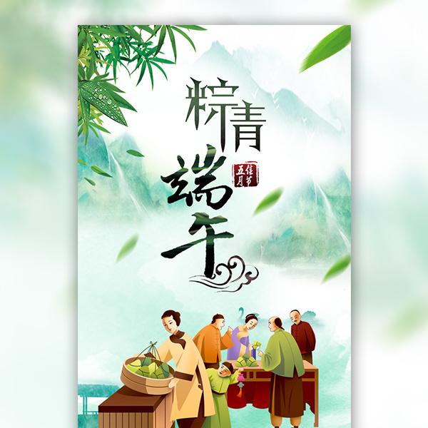 端午节粽字旅游