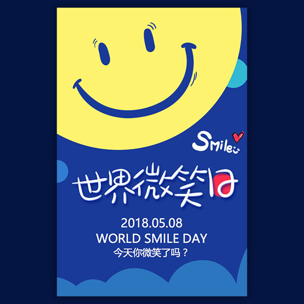 世界微笑日 微笑服务 企业文化