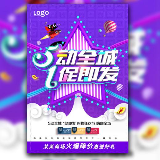 51劳动节家电促销宣传电器服饰