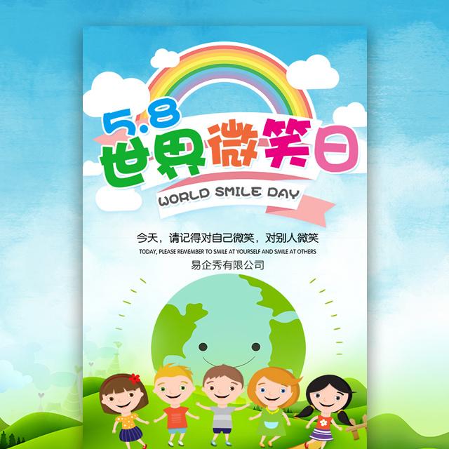世界微笑日公益幼儿园学校宣传
