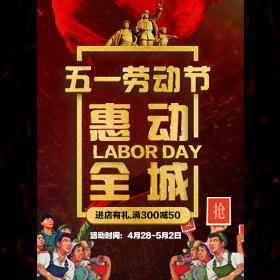 五一劳动节通用商品数码电器活动51商场超市促销宣传