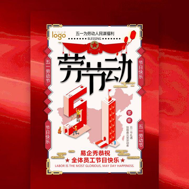 5.1 五一劳动节企业祝福模板