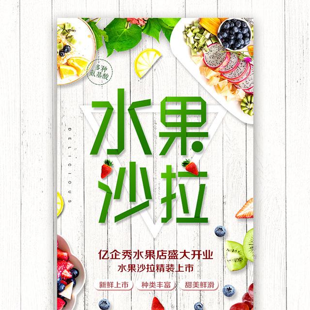 水果沙拉店开业产品促销活动宣
