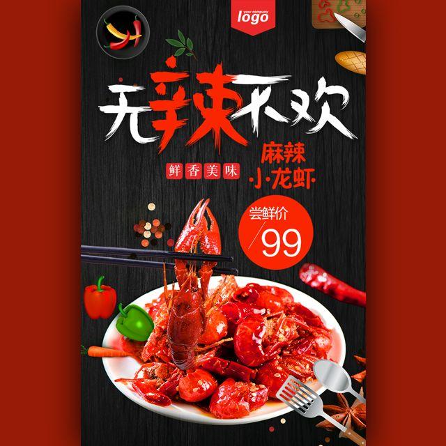 麻辣小龙虾 龙虾店开业活动促销 大龙虾 海鲜 大排档