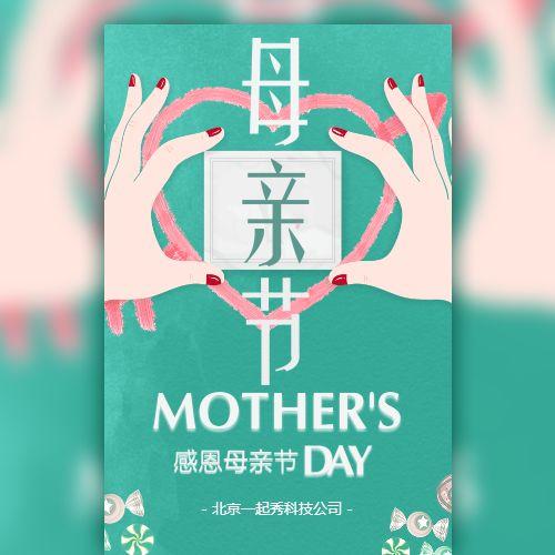 母亲节产品促销