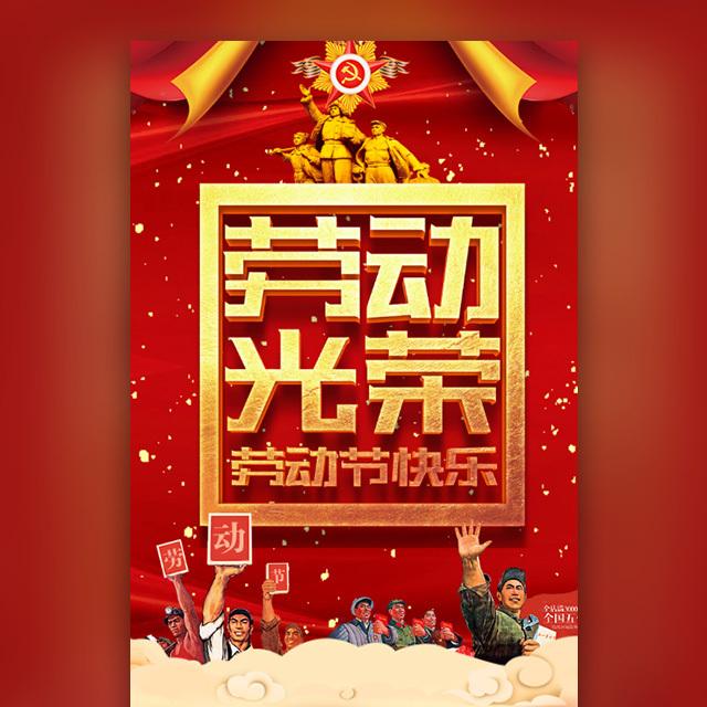 五一劳动节企业祝福贺卡喜庆