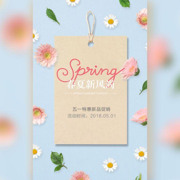 女装春夏新品上新 五一促销活动实体店宣传通用模板