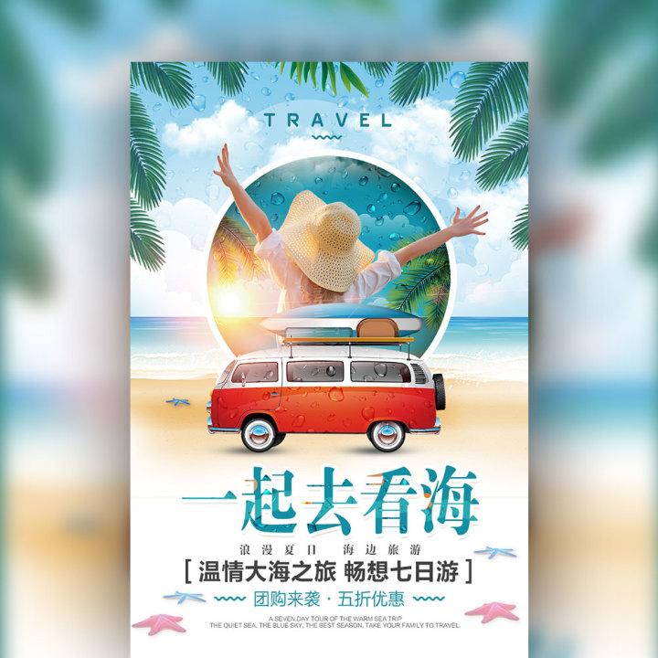 旅行社/出游路线活动宣传