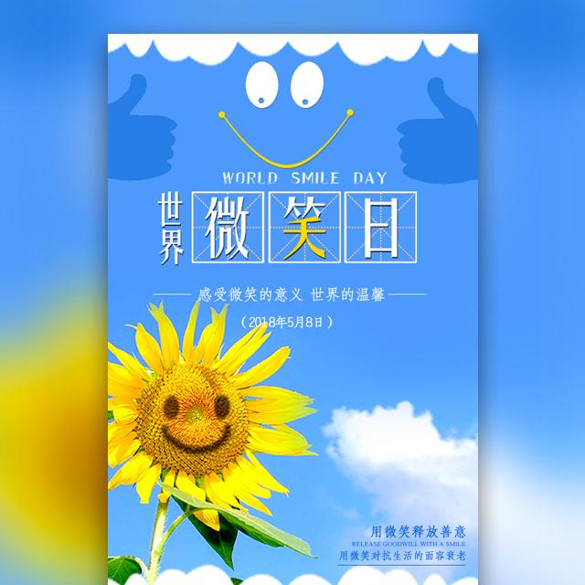 世界微笑日公益宣传企业祝福