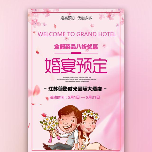 酒店婚宴预订促销模板