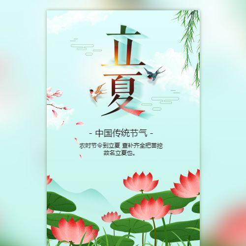 立夏中国传统节气