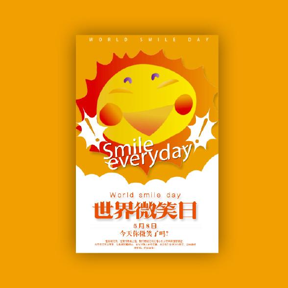 世界微笑日国际微笑日公益宣传