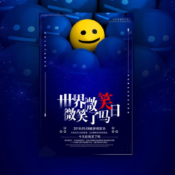 世界微笑日蓝色公益宣传