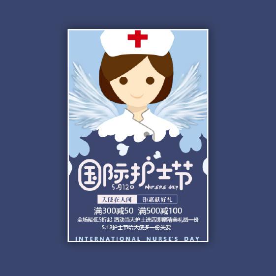 国际护士节公益宣传促销