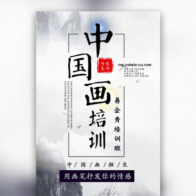 动态中国画/国画/水墨画/书法/毛笔画招生培训专用模