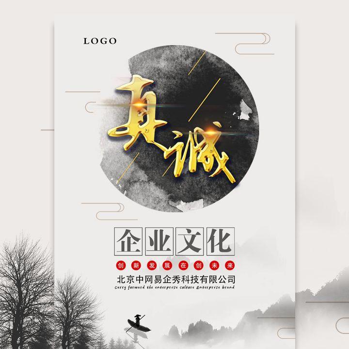 水墨风企业宣传 企业文化 公司简介 招商加盟