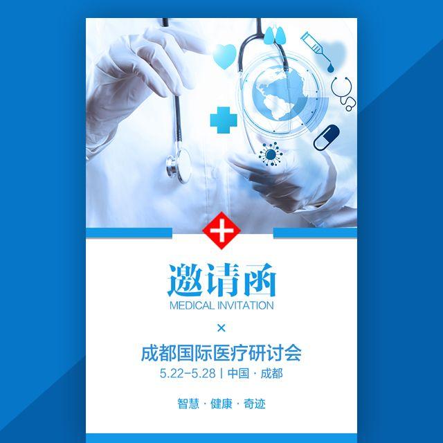 医疗邀请函 医院会议邀请函 医药医学研讨会医术讲座