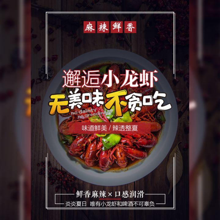 麻辣小龙虾 小龙虾大排档 龙虾店开业活动宣传促销